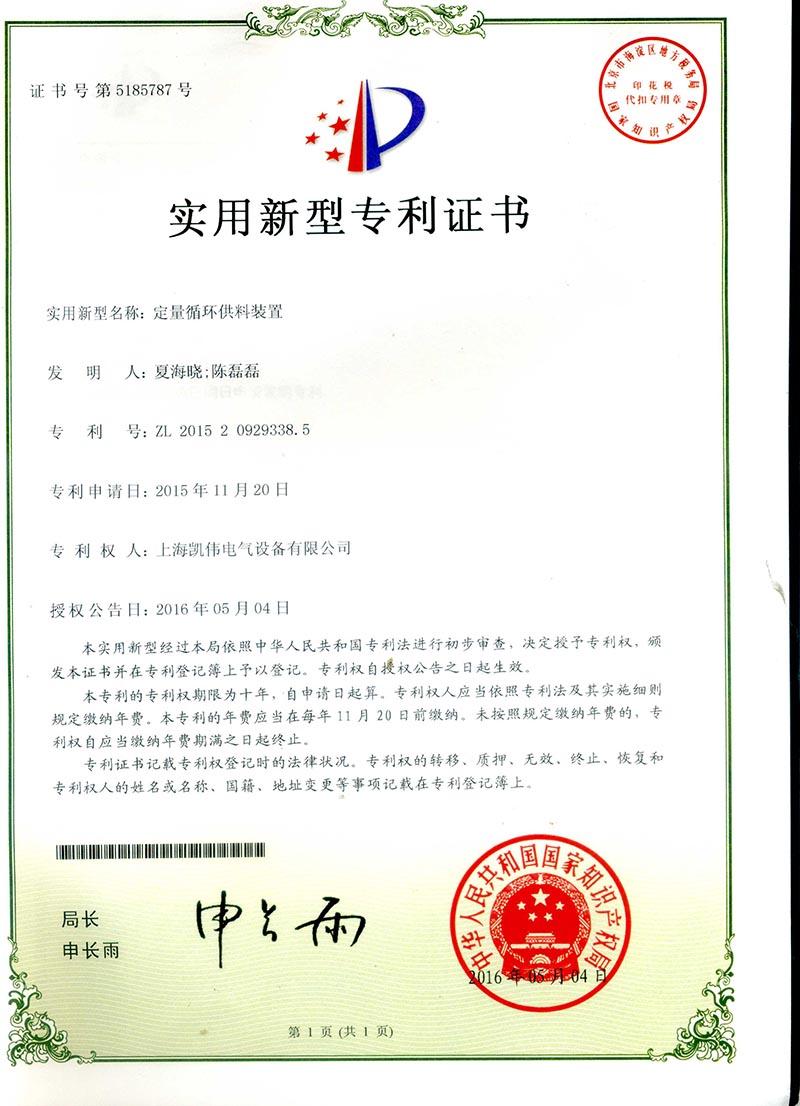 Dispensing machine patent certificate